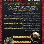 مراسم عزاداری سالار شهیدان در مراکز مرتبط با مرجعیت در نقاط مختلف جهان