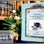 انتشار کتابی با استناد به نامه امیرالمومنین علیه السلام به مالک اشتر