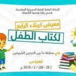 چهارمین نمایشگاه کتاب کودک در کربلا