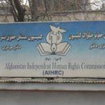 درخواست کمیسیون حقوق بشر افغانستان برای رسیدگی به جنایات جنگی