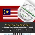 سازمان جهانی نفی خشونت: نگران سرنوشت شهروندان مصری اخراج شده از مالزی هستیم