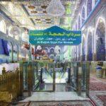 اجرای پروژه اتصال ۴ سرداب حرم مطهر امام حسین علیه السلام در شهر مقدس کربلا