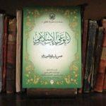 تجدید چاپ یکی از آثار آیت الله سید حسن حسینی شیرازی
