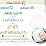 حرم مقدس عباسی همایش علمی نقد موسوعه قرآنی لیدن را برگزار میکند