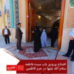 افتتاح ورودی باب سیده فاطمه سلام الله علیها در حرم کاظمین