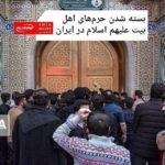 بسته شدن حرمهای اهل بیت علیهم اسلام در ایران