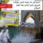 اعتراض به بسته شدن موقت ضریح حرم امام رضا علیه السلام