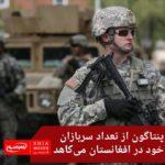 پنتاگون از تعداد سربازان خود در افغانستان میکاهد