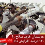 عربستان خرید سلاح را ۱۳۰ درصد افزایش داد