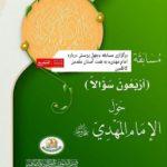 برگزاری مسابقه «چهل پرسش درباره امام مهدی» به همت آستان مقدس کاظمین