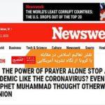 نقش تعالیم اسلامی در مقابله با کرونا از نگاه نشریه آمریکایی