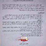 تصمیمات جدید حکومت عراق در مبارزه با ویروس کرونا