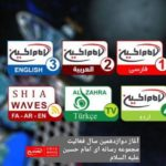 آغاز دوازدهمین سال فعالیت مجموعه رسانه ای امام حسين علیه السلام