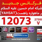 فرکانس جدید شبکه امام حسین علیه السلام در ماهواره یاهست