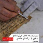 ترمیم نسخه خطی قرآن متعلق به قرن 6 در آستان مقدس عباسی