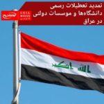 تمدید تعطیلات رسمی دانشگاهها و موسسات دولتی در عراق