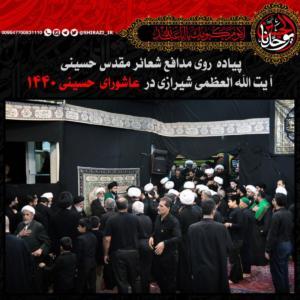 پیاده روی ایت الله العظمی سید صادق حسینی شیرازی در عاشورای 1440