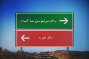 #نه_به_اسلام_معاويه
